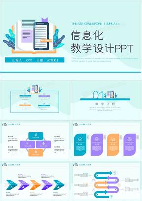 教育教学工作汇报信息化教学PPT模板