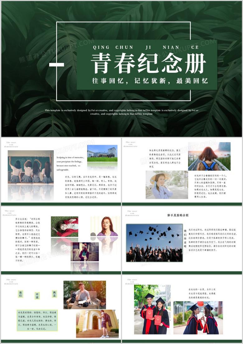 绿色小清新青春纪念册PPT模板