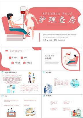 小清新护理查房教学医学课件PPT模板