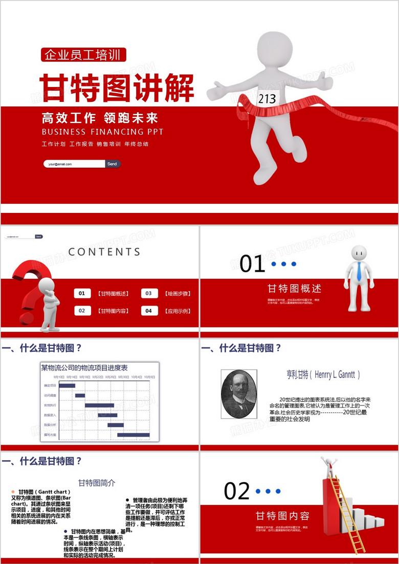 红色商务风甘特图讲解高效工作PPT模板