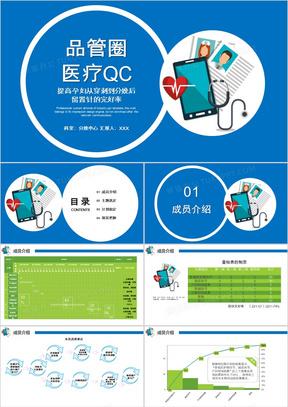 蓝色商务品管圈医疗QCPPT模板