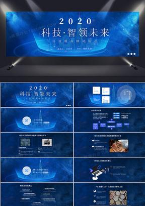 蓝色科技区块链白皮书科技智领未来PPT模板