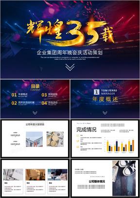 炫酷大气企业周年庆晚会活动策划PPT模板