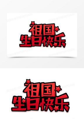 祖国生日快乐卡通艺术字