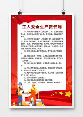 红色大气工人安全生产责任制海报