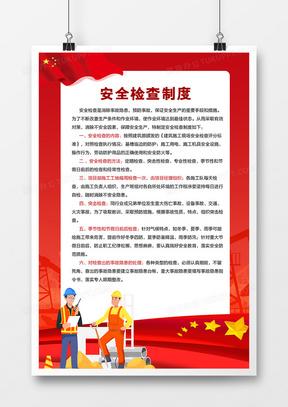 红色大气安全检查制度海报
