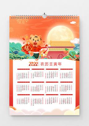 2022年虎年新年挂历设计