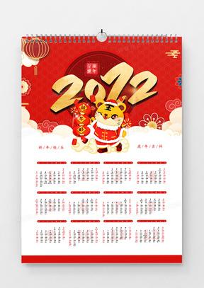 2022年虎年新年快乐日历