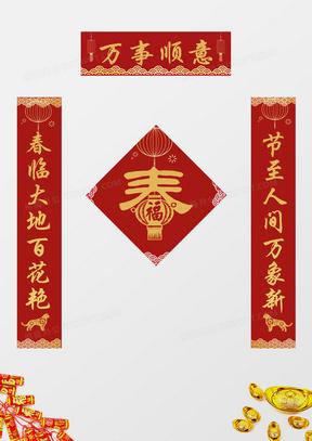 简约大气2022年虎年春节对联设计