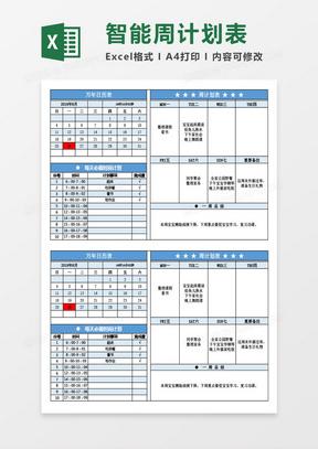 工作(学习)周计划表智能日历Excel模板