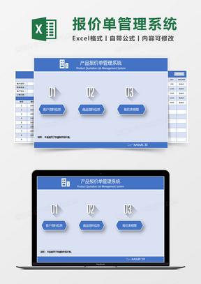 产品报价单管理系统Excel模板