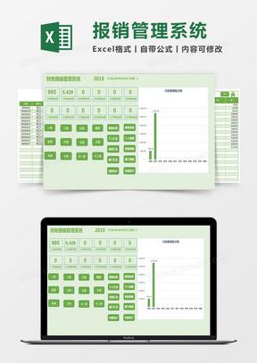 财务报销管理系统(带部门报表统计)Excel模板