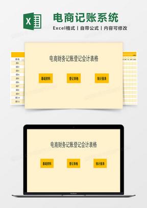 电商财务记账登记会计表格Excel模板