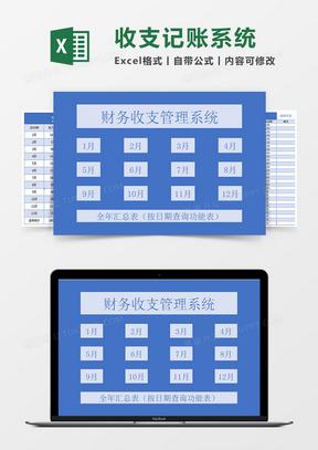 财务收支记账系统(多种功能查询)Excel模板