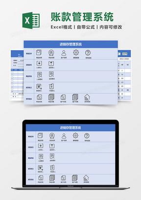 财务账款进销存管理系统Excel模板