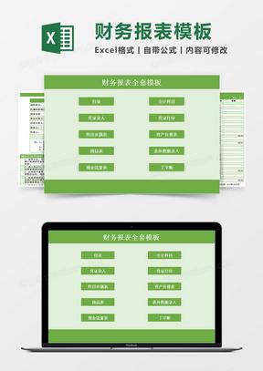 财务报表全套模板Excel模板