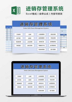 财务进销存管理系统Excel模板
