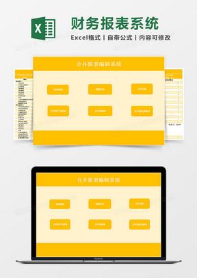通用财务合并报表编制系统Excel模板