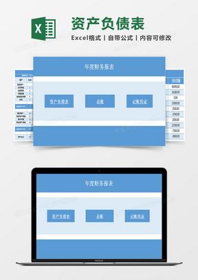资产负债表明细汇总分析Excel模板