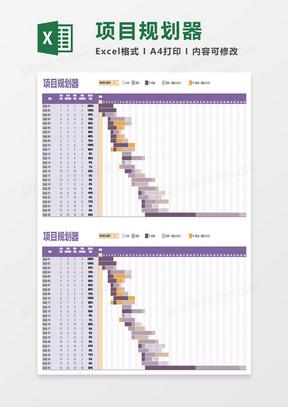工程项目规划器甘特图横道图Excel模板