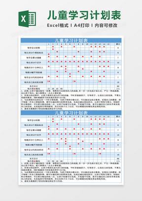 儿童学习计划表Excel模板