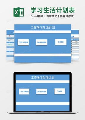 计划表-月度(日历视图)工作学习生活计划系统Excel模板