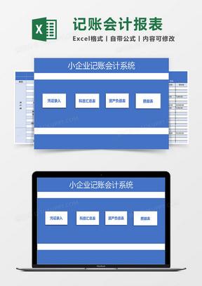 小企业记账会计报表系统Excel模板
