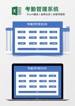 考勤管理系统excel模板