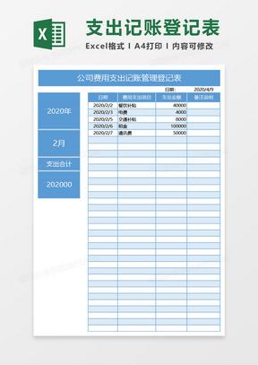 蓝色公司费用支出记账管理登记表excel模板