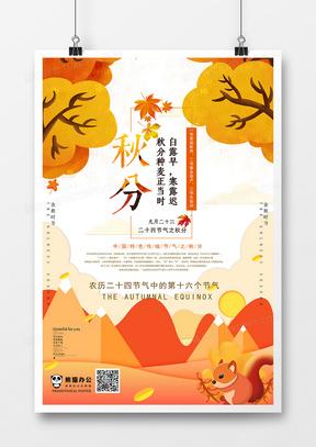 黄色卡通秋季秋分节气海报