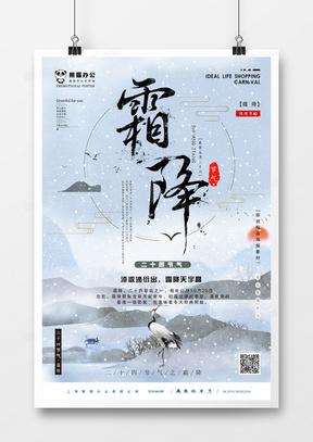 二十四节气之霜降海报3