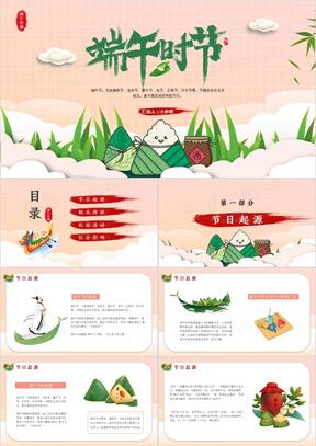 卡通风端午节节日介绍PPT模板
