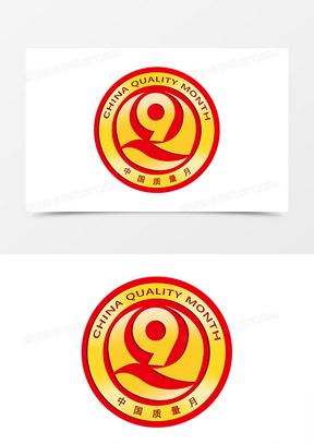 中国质量月logo图标元素
