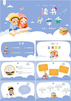 卡通可爱儿童教育读书分享会PPT模板