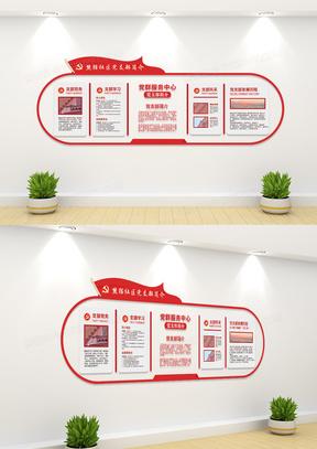 红色创意党建宣传栏文化墙