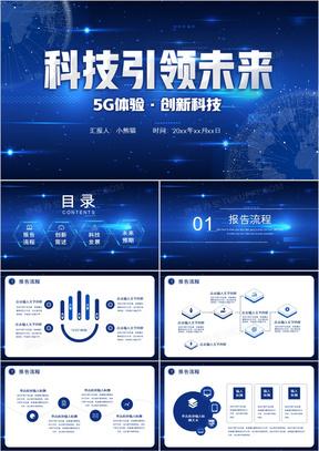 蓝色科技风科技引领未来PPT模板