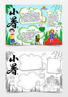 卡通绿色小清新植物小暑小报国产成人夜色高潮福利影视