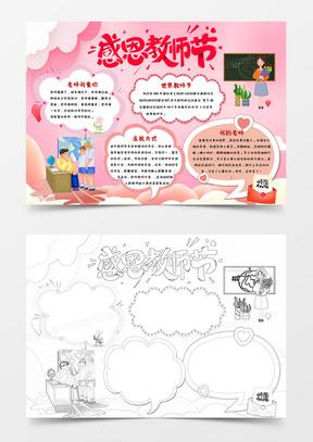 粉色卡通风感恩教师节教师节小报国产成人夜色高潮福利影视