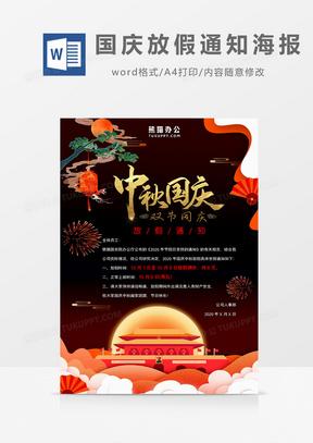创意剪纸风国庆中秋放假通知海报国产成人夜色高潮福利影视