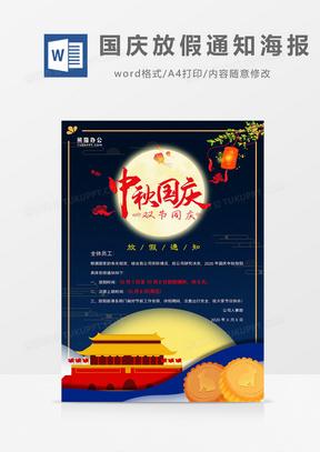 蓝色古典中国风国庆中秋放假通知海报国产成人夜色高潮福利影视