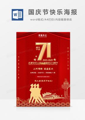 红色大气风国庆节快乐海报国产成人夜色高潮福利影视