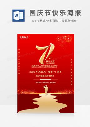 红色简约大气风国庆节快乐海报国产成人夜色高潮福利影视