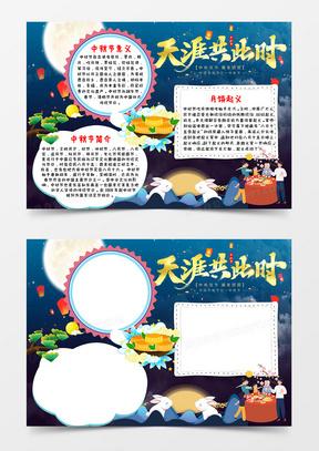 深蓝色卡通大气天涯共此时中秋节小报国产成人夜色高潮福利影视