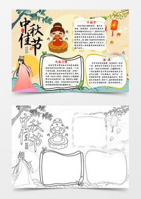多彩中国风中秋佳节中秋节小报国产成人夜色高潮福利影视