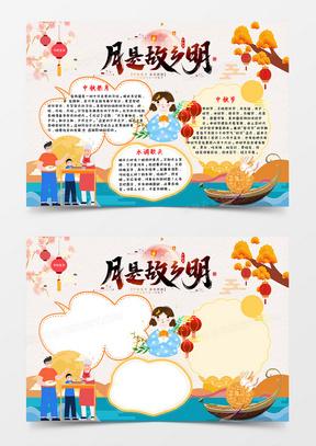 多彩中国风月是故乡明中秋节小报国产成人夜色高潮福利影视