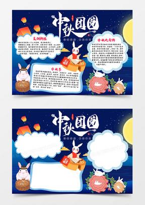 创意深蓝中秋团圆中秋节小报国产成人夜色高潮福利影视