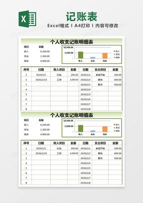 绿色简约个人收支记账明细表记账表excel模版