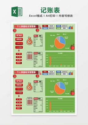 绿色简约个人家庭收支管理表记账表excel模版