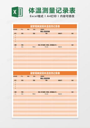 橙色简约居家隔离居民体温自测记录表excel模版