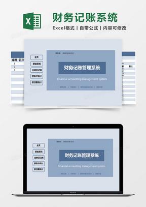 蓝色简约财务记账管理系统excel模版